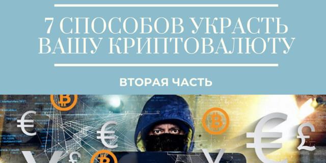 7 способов украсть вашу криптовалюту: часть 2