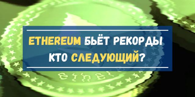 Ethereum бьёт рекорды - кто следующий?