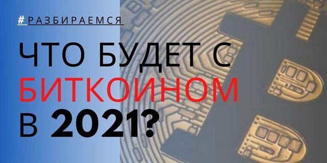 """""""От НУЛЯ до 318 000 $"""" - cторонники и противники биткоина делают прогнозы на его цену в 2021"""