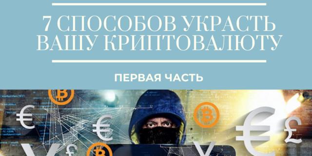 7 способов украсть вашу криптовалюту: часть 1